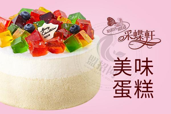 采蝶轩蛋糕